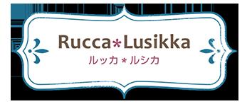 rucca-lusikka(ルッカ*ルシカ)
