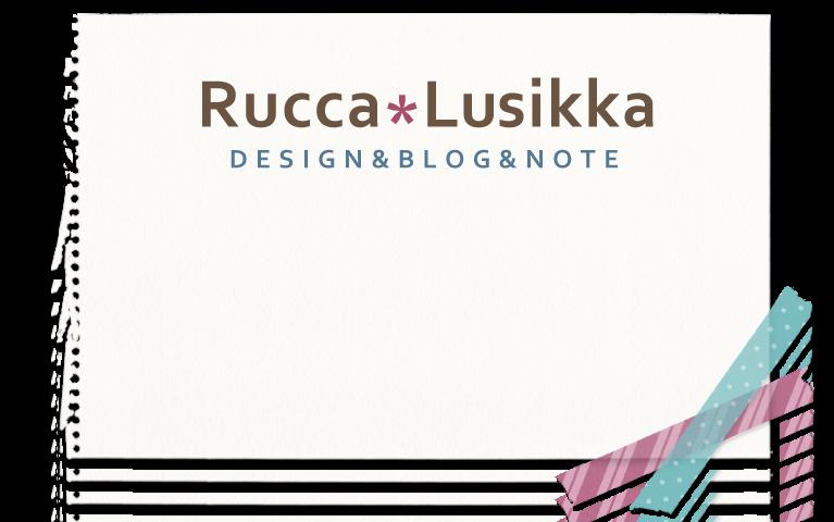 rucca-lusikka(ルッカ*ルシカ)は、グラフィック&ブログデザイナー+ブロガーRuccaのサイトです。横浜をベースにフリーで活動しています。