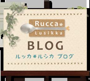 ルッカルシカ*ブログ