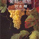 『葡萄と郷愁』