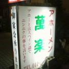 川崎「アホーメン」