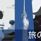 松代城&「旦那文化」根づくおもてなしの街・小布施