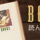 【読書】海街diaryシリーズ:吉田秋生