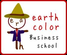 アースカラービジネススクール