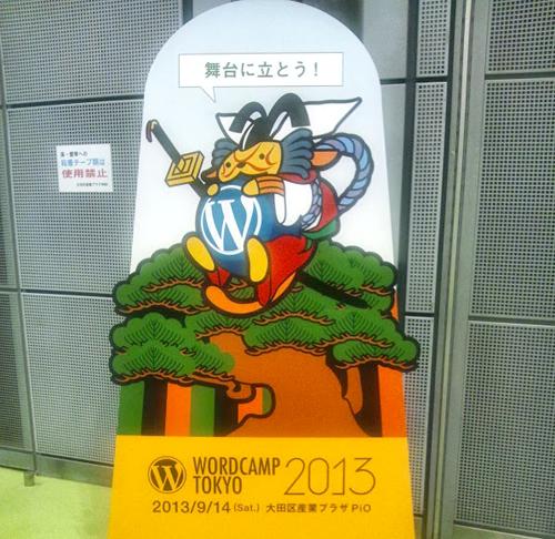 wordcamp東京