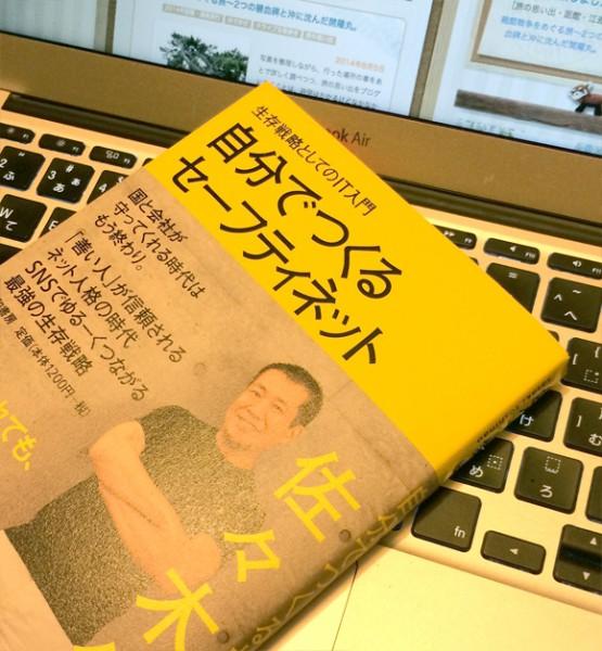 佐々木俊尚さんの「自分でつくるセーフティネット: 生存戦略としてのIT入門」