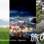 2014年函館・道南旅行