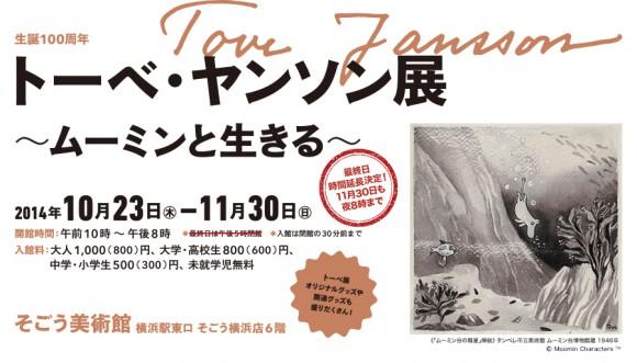 生誕100周年 トーベ・ヤンソン展 〜ムーミンと生きる〜