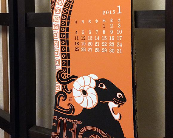 毎年購入してる越前和紙のカレンダー