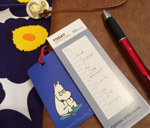 タスクの多い日は前日にこれに予定を書いてノートに貼ってます。