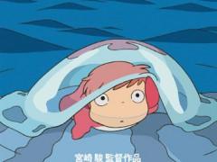 崖の上のポニョ宮崎駿 (監督)