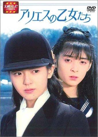 大映テレビ ドラマシリーズ アリエスの乙女たち DVD-BOX 前編
