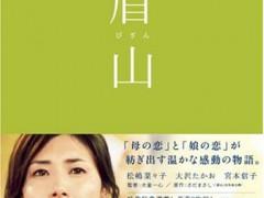 眉山-びざん- (2枚組) [DVD]