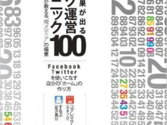 """必ず結果が出るブログ運営テクニック100 プロ・ブロガーが教える""""俺メディア""""の極意"""