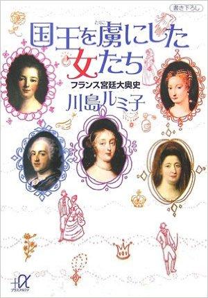 国王を虜にした女たち―フランス宮廷大奥史