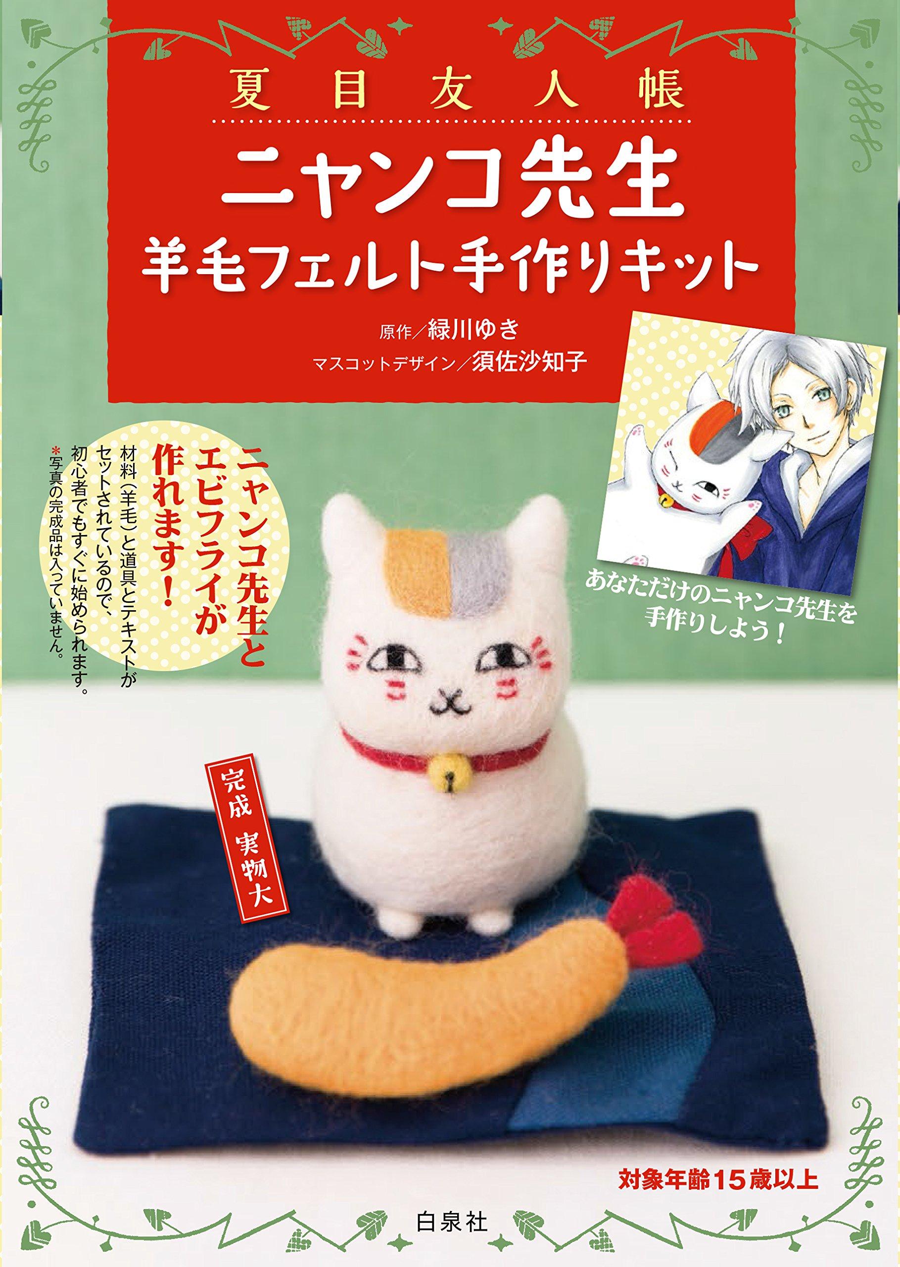 夏目友人帳 ニャンコ先生羊毛フェルト手作りキット ([特装版コミック])