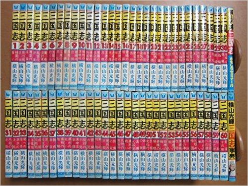 三国志 全60巻完結セット