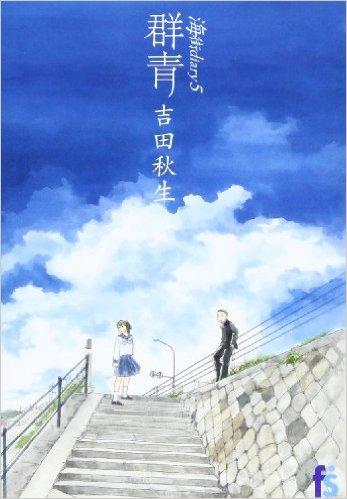 海街diary(うみまちダイアリー)5 群青