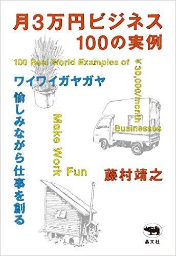 月3万円ビジネス-100の実例