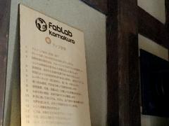 「今ない仕事をつくる」21世紀の新しいスキルを生み出す場~ファブラボ鎌倉を訪ねて