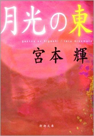 月光の東 (新潮文庫) 宮本 輝