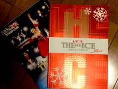 THE ICE 2016カタログ