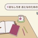 おもしろきおとなのためのノート術【第5回】ノートから外へ〜ネットに自分のホームをつくろう!