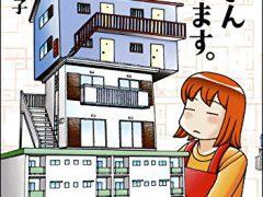 大家さん引退します。主婦がアパート3棟+家2戸、12年めの決断! 東條さち子