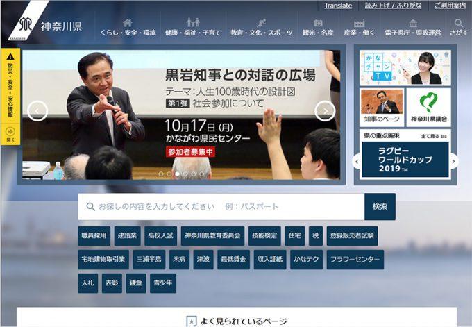 神奈川県のホームページ