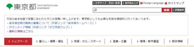 東京都ホームページ