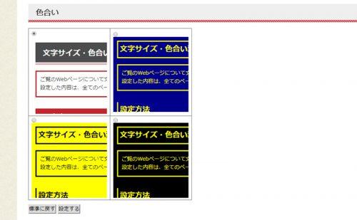 東京都ホームページ:文字サイズ・色合い変更ページ