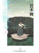 青が散る〈上〉 (文春文庫) 宮本 輝 (著)