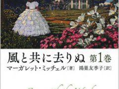 風と共に去りぬ 第1巻 新潮文庫マーガレット ミッチェル (著), 鴻巣 友季子 (翻訳)