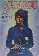 スカーレット (1) – アレクサンドラ・リプリー (著), 森 瑶子 (翻訳)