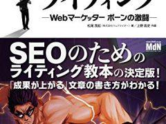 沈黙のWebライティング —Webマーケッター ボーンの激闘—〈SEOのためのライティング教本〉 松尾 茂起 (著), 上野 高史 (イラスト)