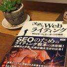 【今だから】世の中に善でユーザーに価値があり、SEOに強いwebライティングとは?