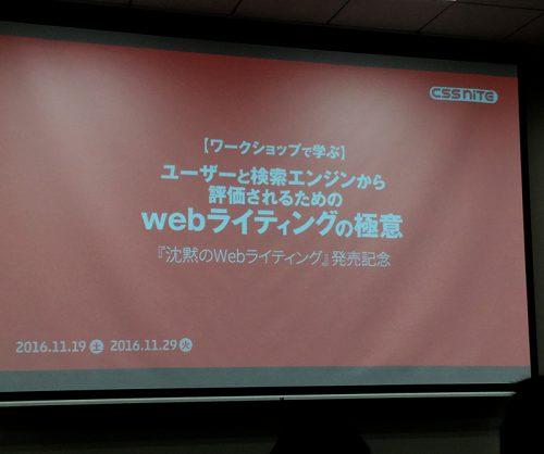 ワークショップで学ぶユーザーと検索エンジンから評価されるためのwebライティングの極意