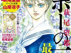 月刊flowers 7月号 [雑誌] Kindle版 flowers編集部 (著)