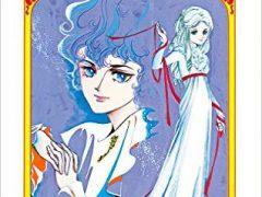 ポーの一族 復刻版 1 (フラワーコミックス) 萩尾 望都 (著)