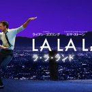 LA LA LAND ラ・ラ・ランド〜ラストは選ばなかった未来か、起きなかった未来か?※ネタバレあり