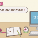 おもしろきおとなのためのノート術【第6回】オファーが来るブログを目指そう!