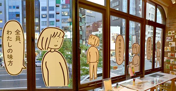 日常の「ふと」を切り取る〜益田ミリさんの「今日の人生」