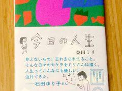 今日の人生 益田ミリ (著)