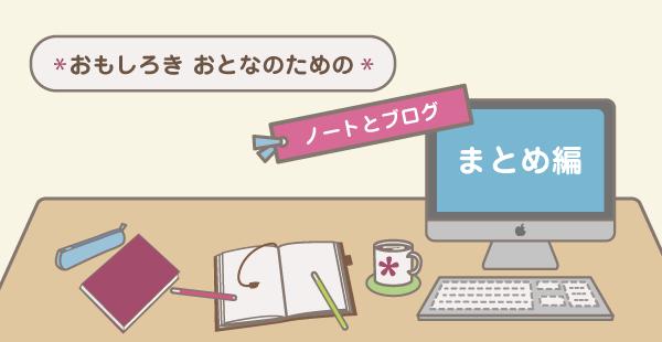 おもしろきおとなのためのノート術【第8回】これまでのまとめ〜ノートは畑・クリエイティブな実りを!