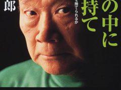 """自分の中に毒を持て―あなたは""""常識人間""""を捨てられるか 岡本 太郎"""