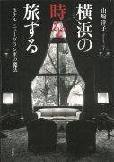 横浜の時を旅する (ホテルニューグランドの魔法) 山崎洋子