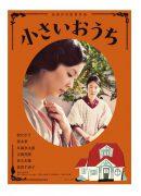 小さいおうち Blu-ray 山田洋次 (監督)松たか子, 黒木華,