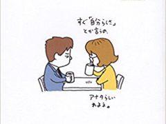 「自分らしさ」はいらない くらしと仕事、成功のレッスン- 松浦 弥太郎