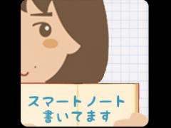 【MYノート術4】実践!スマートノート【基礎編】